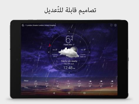 الطقس المباشر تصوير الشاشة 18