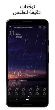 الطقس المباشر تصوير الشاشة 1