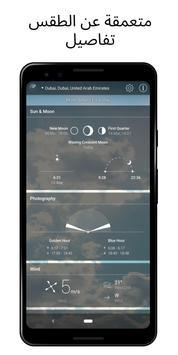 الطقس المباشر تصوير الشاشة 2