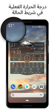 الطقس المباشر تصوير الشاشة 3