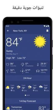 رادار الطقس المباشر والتوقعات تصوير الشاشة 3