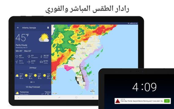 رادار الطقس المباشر والتوقعات تصوير الشاشة 15