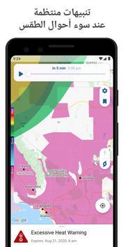 رادار الطقس المباشر والتوقعات تصوير الشاشة 1