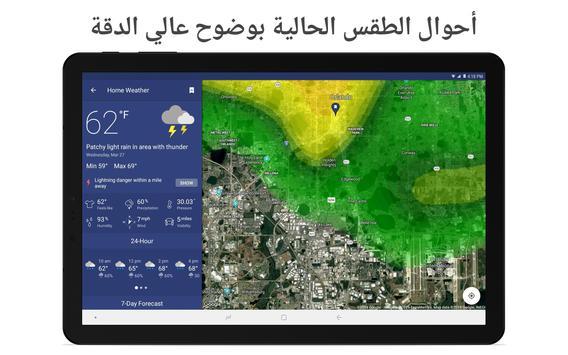 رادار الطقس المباشر والتوقعات تصوير الشاشة 8