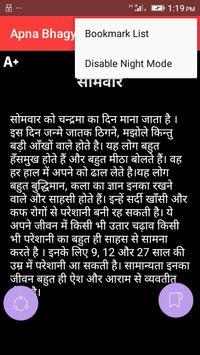 Apna Bhagya Kaise Jane screenshot 4