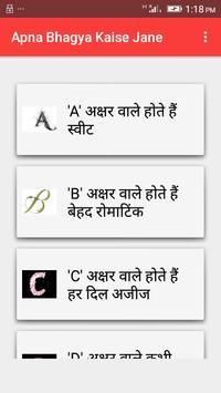 Apna Bhagya Kaise Jane screenshot 1