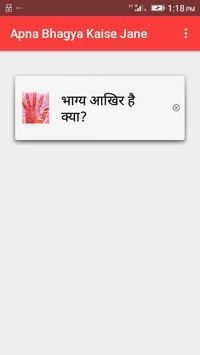 Apna Bhagya Kaise Jane screenshot 3