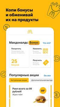 Макдоналдс screenshot 1
