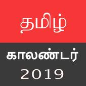Tamil Calendar 2019 - 📅 Free Calender (New)🕉️ 🆓 icon