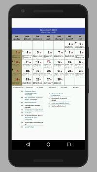 Tamil Calendar 2019 - 📅 Free Calender (New)🕉️ 🆓 screenshot 3