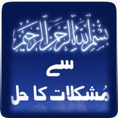 Bismillah Say Mushkilaat Door icon