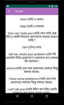 ইংরেজি শিখুন মাত্র ৩০ দিনে screenshot 5