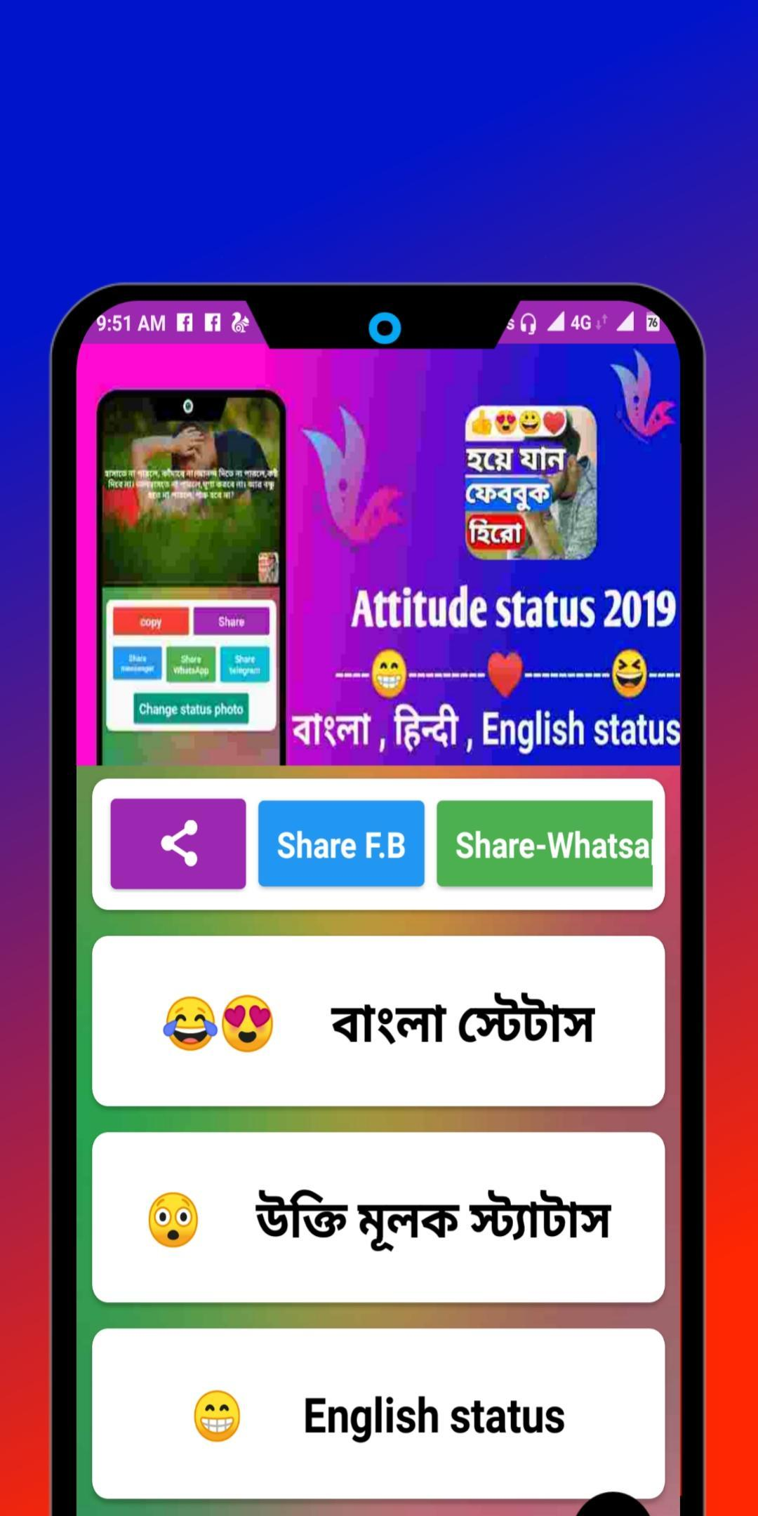 Bangla Status 2019 For Android Apk Download