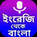 English to Bangla translation