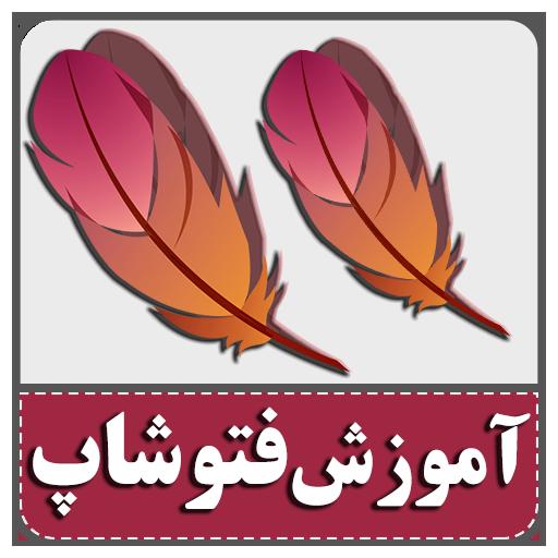 آموزش فارسی  فتوشاپ 100% تضمینی