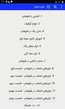 آموزش فارسی  فتوشاپ 100% تضمینی screenshot 4