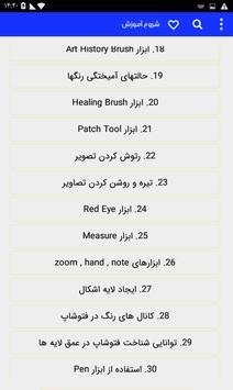 آموزش فارسی  فتوشاپ 100% تضمینی screenshot 5