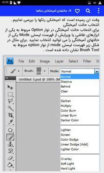 آموزش فارسی  فتوشاپ 100% تضمینی screenshot 7