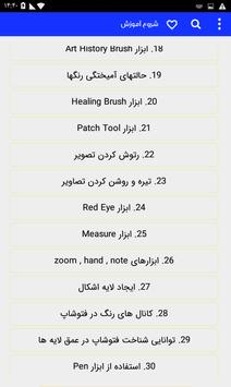 آموزش فارسی  فتوشاپ 100% تضمینی screenshot 1