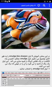 آموزش فارسی  فتوشاپ 100% تضمینی screenshot 2