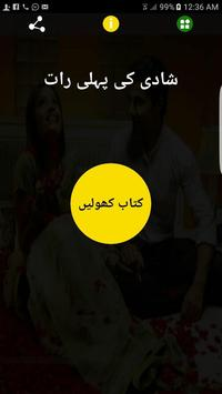 Shaadi Ki Pehli Raat poster