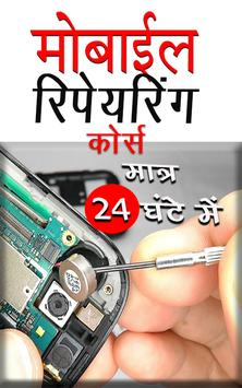 Mobile Repairing Course poster