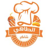 الطاهي شاكر icon