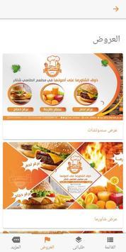 الطاهي شاكر poster