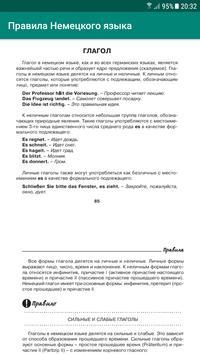 Правила Немецкого языка screenshot 3