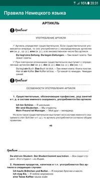 Правила Немецкого языка screenshot 2