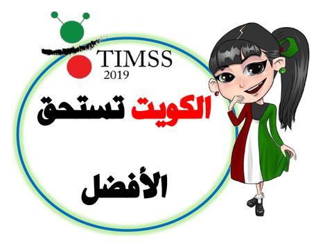 TIMSS KW screenshot 5
