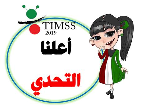 TIMSS KW poster