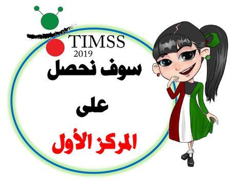 TIMSS KW screenshot 1