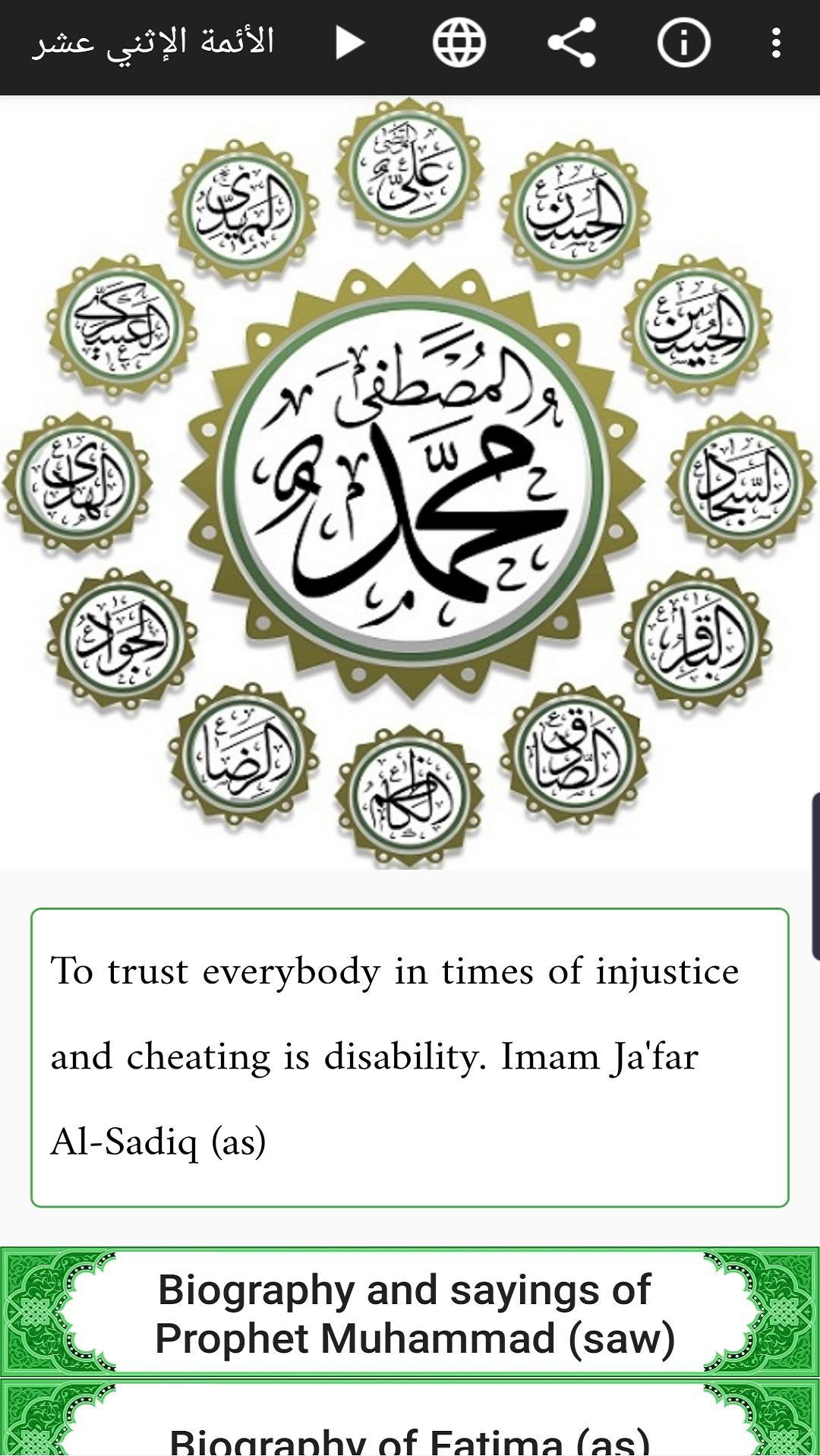 Twelve Imams for Android - APK Download
