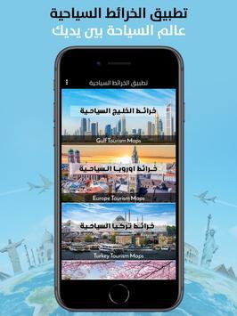 الخرائط السياحية screenshot 6