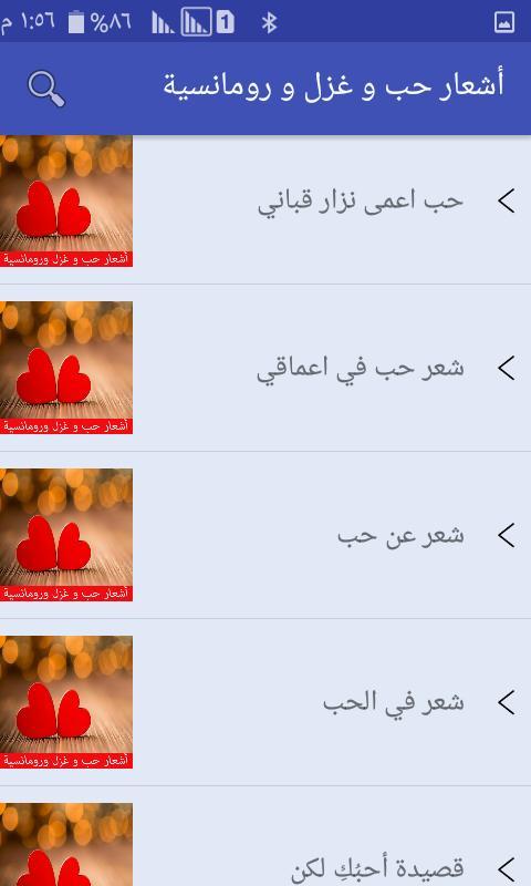 أشعار حب وعشق و غزل و رومانسية for Android - APK Download