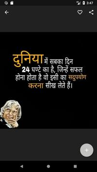 Dr Kalam Thoughts : DP Status And Motivation screenshot 6