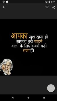 Dr Kalam Thoughts : DP Status And Motivation screenshot 7
