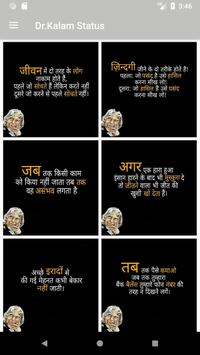 Dr Kalam Thoughts : DP Status And Motivation poster