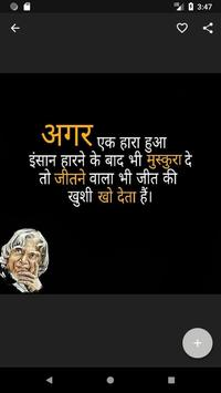 Dr Kalam Thoughts : DP Status And Motivation screenshot 1