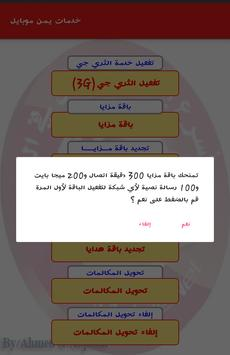 خدمات يمن موبايل screenshot 2