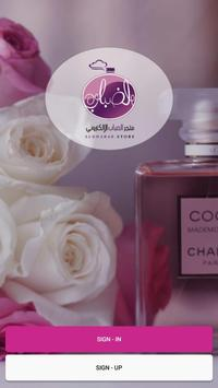 Aldhabab Store poster