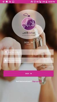 Aldhabab Store screenshot 1