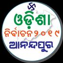 Anandapur (Odisha) Assembly Election 2019 APK