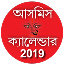 Assamese Calendar 2019 APK
