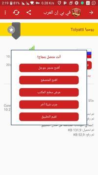 في بي ان العرب screenshot 4