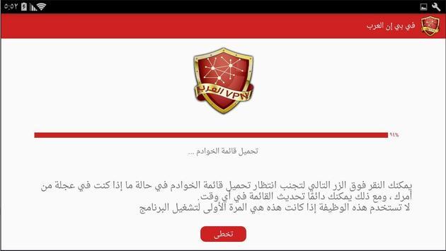 في بي ان العرب screenshot 5