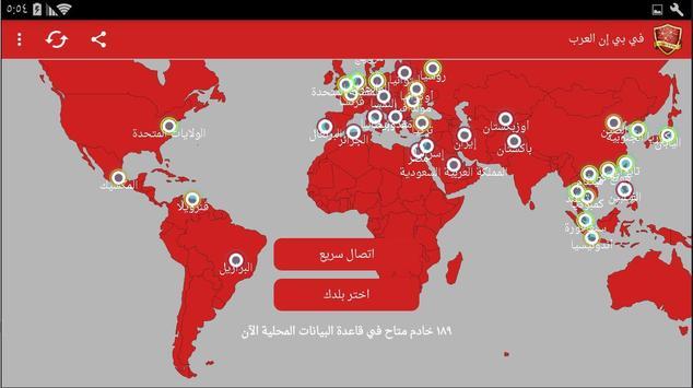 في بي ان العرب screenshot 6