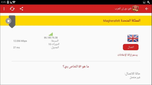 في بي ان العرب screenshot 8