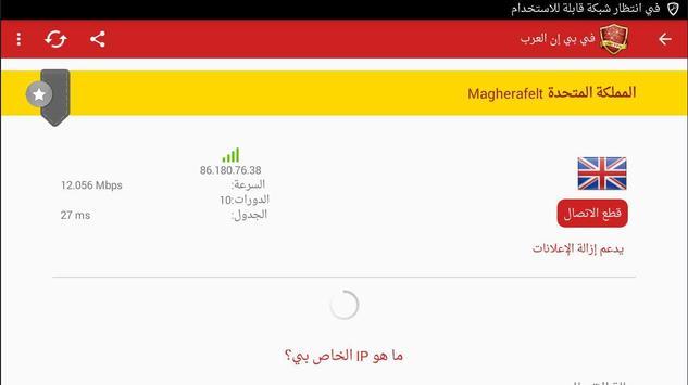 في بي ان العرب screenshot 9